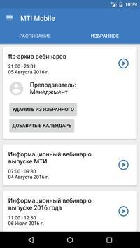 MTIMobile screenshot 5