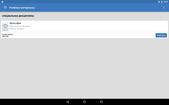 MTIMobile screenshot 7