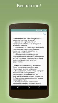 ЕГЭ Биология screenshot 5