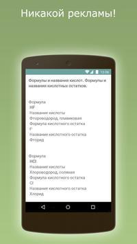 ЕГЭ Химия screenshot 1