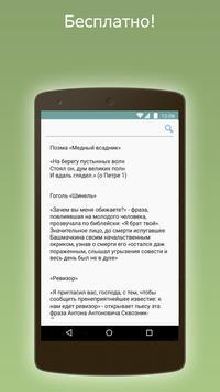 ЕГЭ Литература screenshot 2