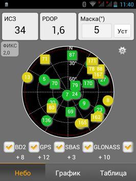 EFT Field Survey apk screenshot