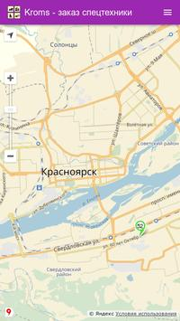 Кромс – заказ спецтехники apk screenshot