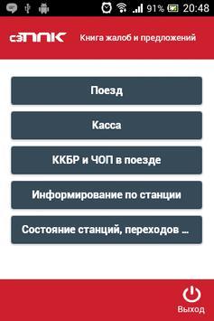 Книга жалоб и предложений ППК apk screenshot