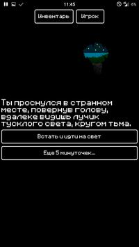 Эльвейл (Unreleased) apk screenshot