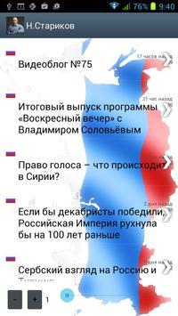 N. Starikov Blog poster