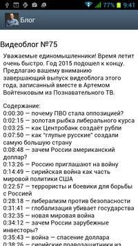 N. Starikov Blog apk screenshot