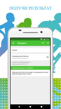Антидопинг ПРО apk screenshot