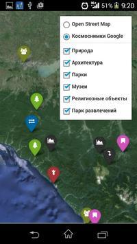 Жемчужины Кубани, Адыгеи и Крыма screenshot 1