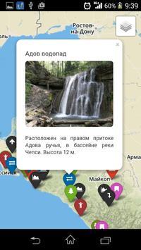 Жемчужины Кубани, Адыгеи и Крыма screenshot 2
