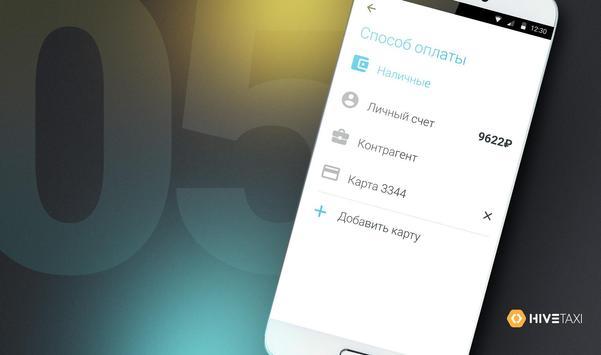 Ё-такси, Томск screenshot 4