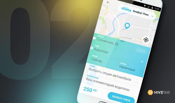 Ё-такси, Томск screenshot 1