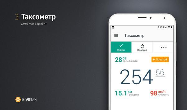 Водитель: Ё-такси screenshot 2