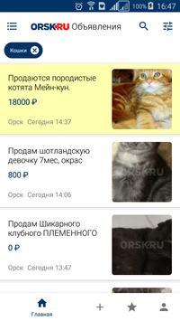 ORSK.RU Объявления poster