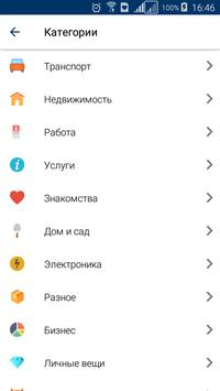 ORSK.RU Объявления screenshot 2