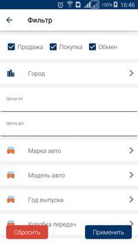 ORSK.RU Объявления screenshot 3