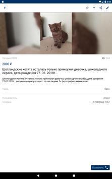 ORSK.RU Объявления screenshot 6