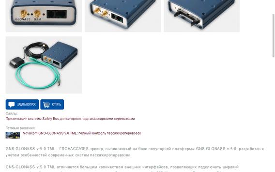 EuroMobile M2M screenshot 13
