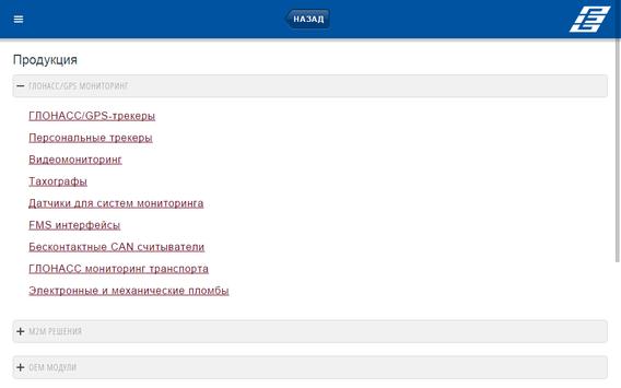 EuroMobile M2M screenshot 11