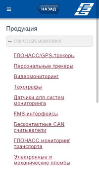 EuroMobile M2M screenshot 1