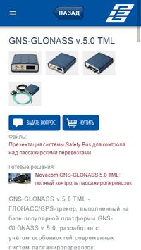 EuroMobile M2M screenshot 3