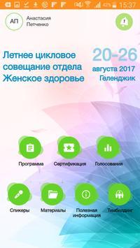 WH 2017 screenshot 2