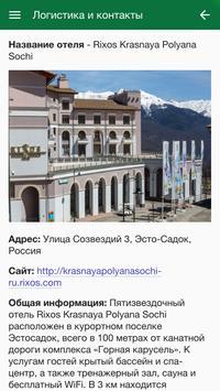 ФОРУМ apk screenshot