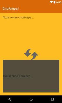 Спойлеры ! poster