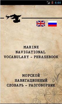 Навигационный разговорник poster