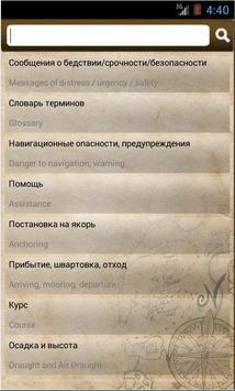 Навигационный разговорник apk screenshot