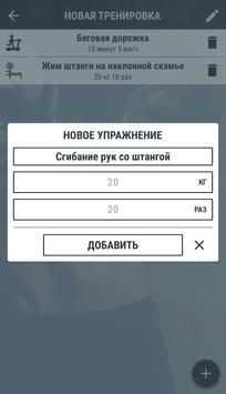 Мобильный тренер apk screenshot