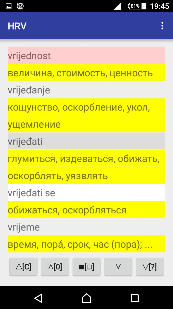 Hrv-Rus dictionary MobiturFree poster