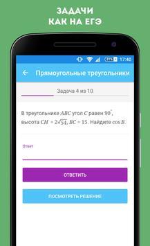 Экзамер — ЕГЭ и ОГЭ 2018 apk screenshot