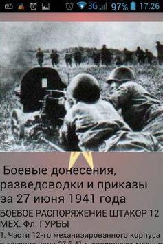 Хронология войны 1941-1945 apk screenshot