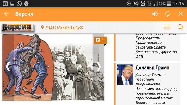 Расследования газеты «Наша версия» и versia.ru screenshot 2