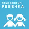 Психология ребенка icon