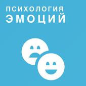 Психология эмоций icon