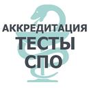 АККРЕДИТАЦИЯ СПО 2018 APK