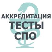 АККРЕДИТАЦИЯ СПО 2018 icon