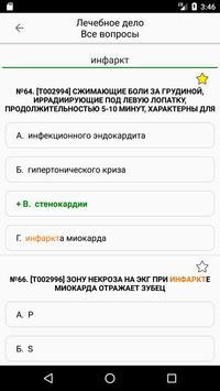 АККРЕДИТАЦИЯ СПО 2018 screenshot 4