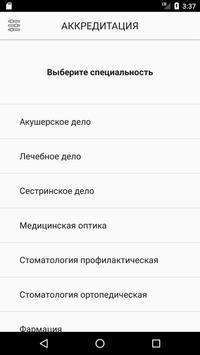 АККРЕДИТАЦИЯ СПО 2018 poster