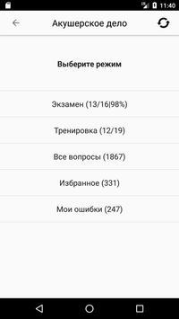 АККРЕДИТАЦИЯ СПО 2018 screenshot 1