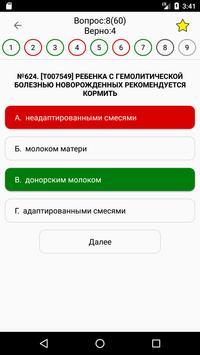 АККРЕДИТАЦИЯ СПО 2018 screenshot 2
