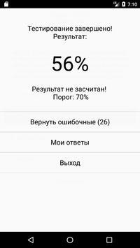 АККРЕДИТАЦИЯ СПО 2018 screenshot 3