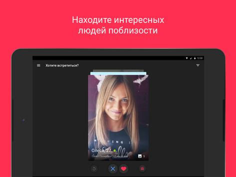 Sweetmeet онлайн знакомства apk download free dating app for.