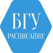 Расписание БГУ icon