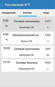 Расписание БГУ apk screenshot