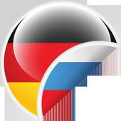 Карточки немецких слов icon