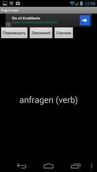 Карточки немецких слов apk screenshot