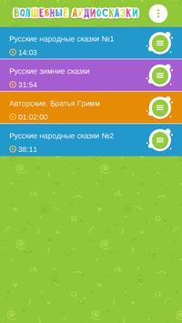 Волшебные Аудиосказки apk screenshot